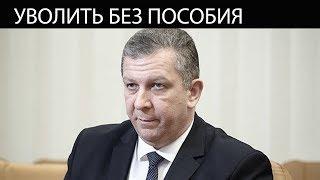 Министра на мыло, Кабмин уволит министра, который не оправдал доверия