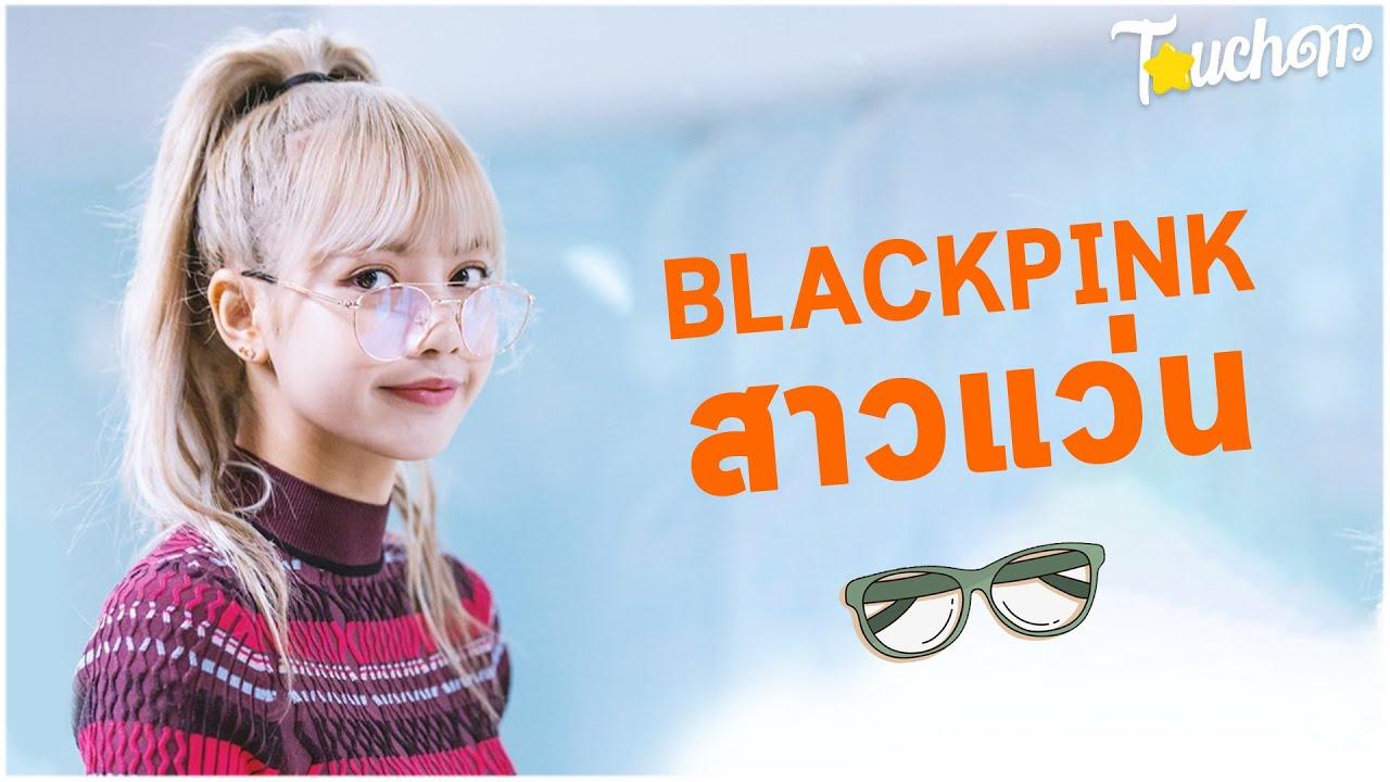 BLACKPINK สาวแว่น : จะน่ารักขนาดไหน