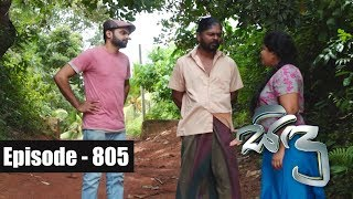 Sidu | Episode 805 06th September 2019 Thumbnail