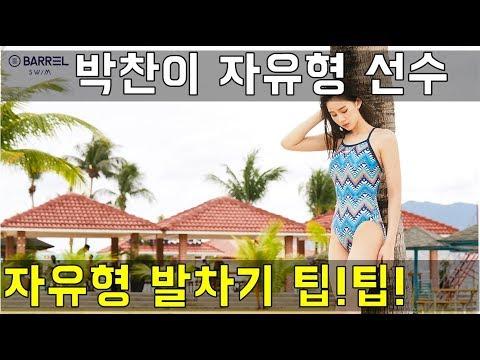 SHC 수영강습_박찬이 선수 자유형 발차기 팁! 팁!