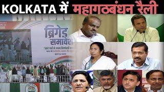क्या Kolkata से साधेंगे Kejriwal, Delhi पर निशाना? MAMTA BANNERJEE | KOLKATA RALLY | DIlli Tak