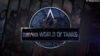 Озвучка WOT. Assassin's Creed. Від Відьмака.