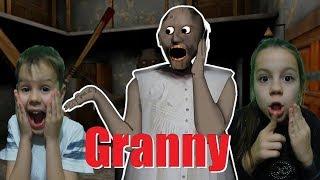 GRANNY- Дети убегают от Гренни Granny