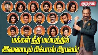 ஆரி கன்னத்தில் முத்தம்! BIGG BOSS கிளைமாக்ஸ் காட்சிகள் | Aari, Bigg boss 4 finale moments | Kumudam