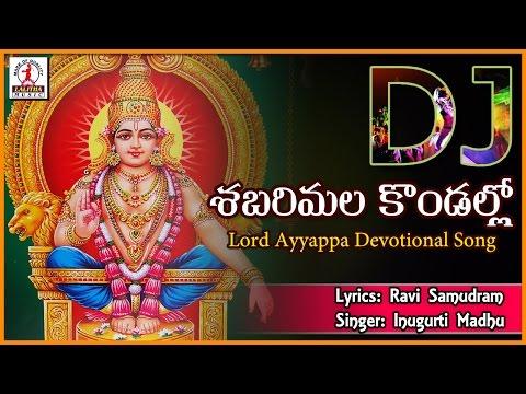 Lord Ayyappa Swamy Telangana Devotional Songs | Sabarimala Kondallo Ayyappa Telugu DJ Folk Song