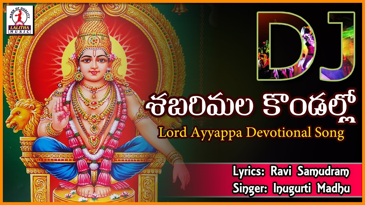 Lord Ayyappa Swamy Telangana Devotional Songs | Sabarimala