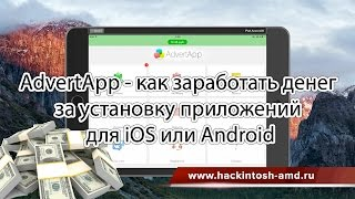 Заработок на IOS/android за 10 минут 1000 рублей