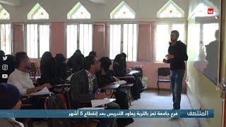 فرع جامعة تعز بالتربة يعاود التدريس بعد إنقطاع 5 أشهر