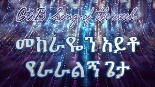 Song of the week መከራዬን አይቶ የራራልኝ ጌታ