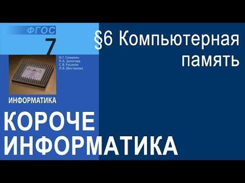 Информатика 7 класс. § 6. Компьютерная память. Учебник Семакина