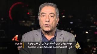 ما وراء الخبر- دفع روسي إسرائيلي باتجاه الفدرالية بسوريا
