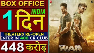 War Box Office Collection, War 1st Day Collection, Hrithik Roshan, Tiger shroff, War Full Movie
