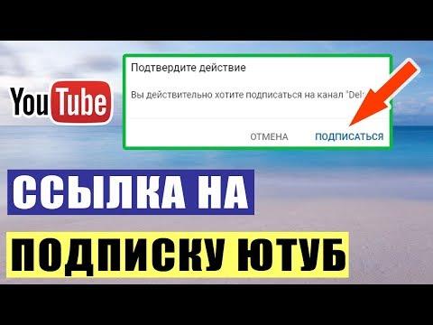 Как сделать ссылку на подписку youtube канала (кнопка подписки на ютуб)