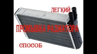AUDI 80 B2 ремонт печки (отопителя), как промыть и не покупать новый радиатор?