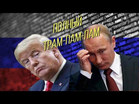 Просьбы России не помогли, Путин испуган: Трамп огласил своё решение о продлении санкций