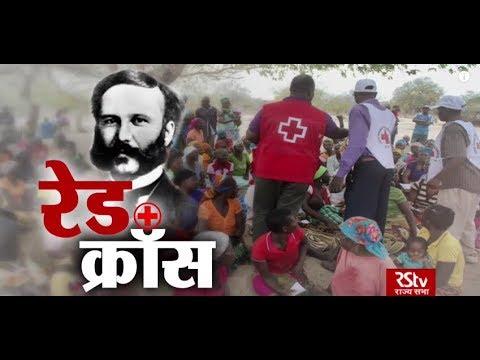 RSTV Vishesh – 08 May 2019:  Red Cross | रेड क्रॉस