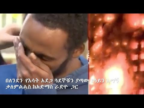 Sad Report on London fire: Eye witness Interview with Admas Radio