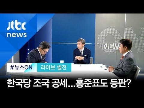 """홍준표 """"한국당, 조국 인사청문회 보이콧해라""""…왜? [라이브썰전 H/L]"""