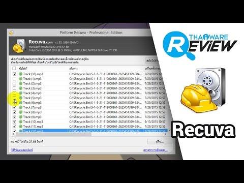 รีวิว โปรแกรม Recuva สุดยอดโปรแกรมกู้คืนไฟล์ ใช้งานง่าย โหลดฟรี