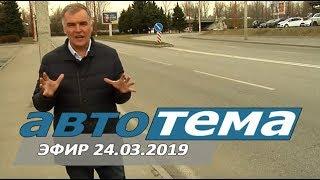 Автотема. Эфир От 24.03.2019.