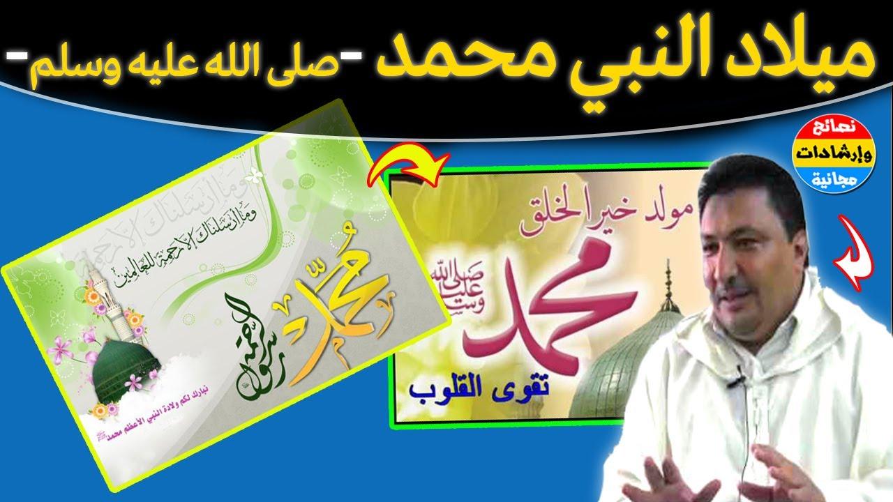 في ذكرى مولد خير البرية محمد ﷺ، أرسله الله بالهدى ودين الحق المبين 🔥 مع الدكتور طيب كريبان