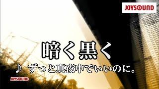 【カラオケ練習】「暗く黒く」/ ずっと真夜中でいいのに。【期間限定】