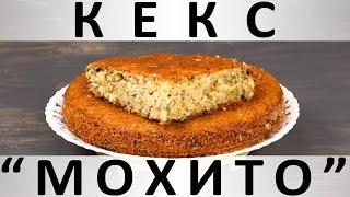 """201. Кекс """"Мохито"""": мятный, лимонный и влажный"""