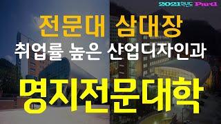 [명지전문대학]  2021학년도 살펴보기 Part1( …