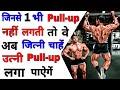 Pull-up ज़ियादा लगाने का सबसे ज़बरदस्त ओर आसान तरीका -  How to do pull-ups | Can't Do Pull-ups?