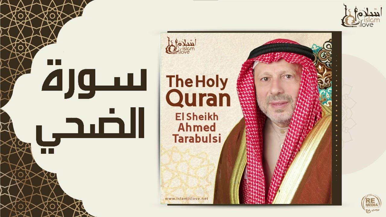 الشيخ أحمد الطرابلسي - سورة الضحى