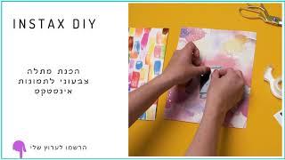 הכנת מתלה צבעוני לקיר לתמונות אינסטקס- DIY
