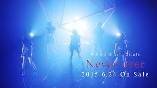 東京女子流 / ダンス&リリックビデオ「Never ever (TJO & YUSUKE from BLU-SWING Remix)」19thシングル 6.24 On Sale