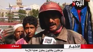 مواطنون يطالبون بحلول عملية للأزمة