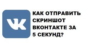 Как сделать скриншот и отправить его ВКонтакте за 5 секунд?