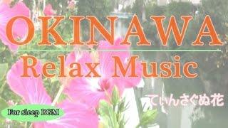 沖縄音楽、癒しの睡眠音楽、沖縄民謡の子守唄「てぃんさぐぬ花」三線BGM...
