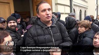 Судья Дмитрий Новиков в Верховном суде