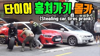 Prank) Stealing your tire at risk to my life - a legend of the best prank lololol