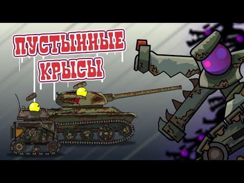 Пустынные крысы - Мультики про танки