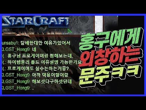 [똘끼]전 스타프로게이머 홍구님과 핸디캡매치! 제3경기 외창러 문주