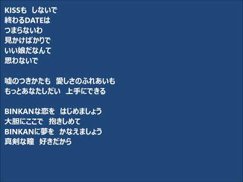 「Binkan De Hajimemashou」歌詞付き 歌:黒沢律子