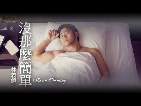 Kevin Chensing - 沒那麼簡單  [Mei Na Me Jian Dan]