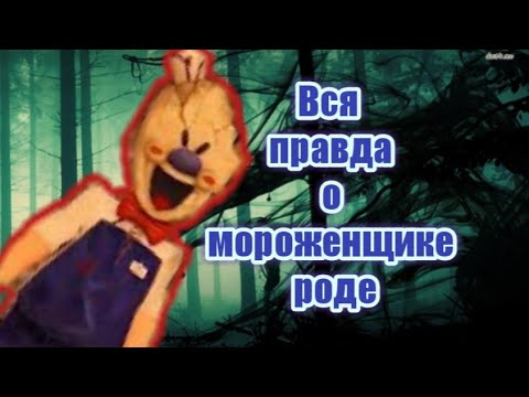 Жуткая теория о мороженщике роде из ice scream /2