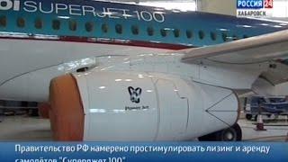 Вести-Хабаровск. Лизинг и аренда самолетов