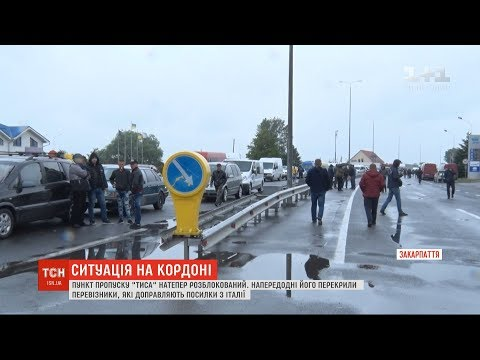 """Блокування КПП """"Тиса"""": чому водії відмовлялися платити мито і яка сума їх задовільнила"""