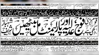 NEWS HEADLINES TODAY - 18 - 3 - 2018 - آج کی خاص خاص خبریں - Daily Live Urdu News