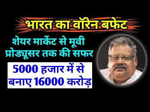 Rakesh Jhunjhunwala story - how to invest in stock market tips in Hindi