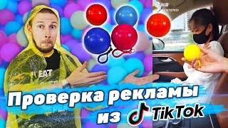 ПОЛУРАБОТАЕТ - РЕШАТЬ ВАМ - проверка рекламы из Тик-ток, 3 день
