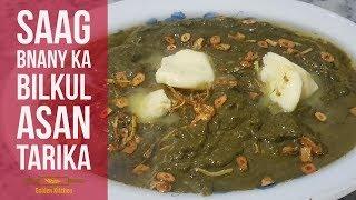 Sarson Ka Saag recipe | Punjabi Saag Recipe | How To Make Saag | By Golden Kiitchen