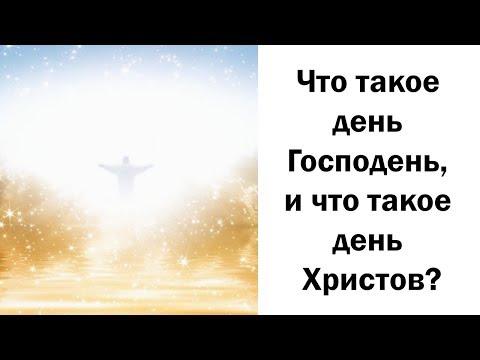 Что такое день Господень, и что такое день Христов?