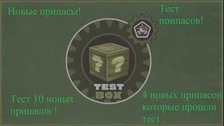 Танки онлай Тест 10 новых припасов (часть 2)